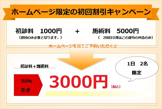 ホームページ限定の初回割引キャンペーン 初回通常6,000円(税込)→3,000円(税込)